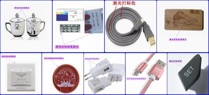 紫外激光打标机应用