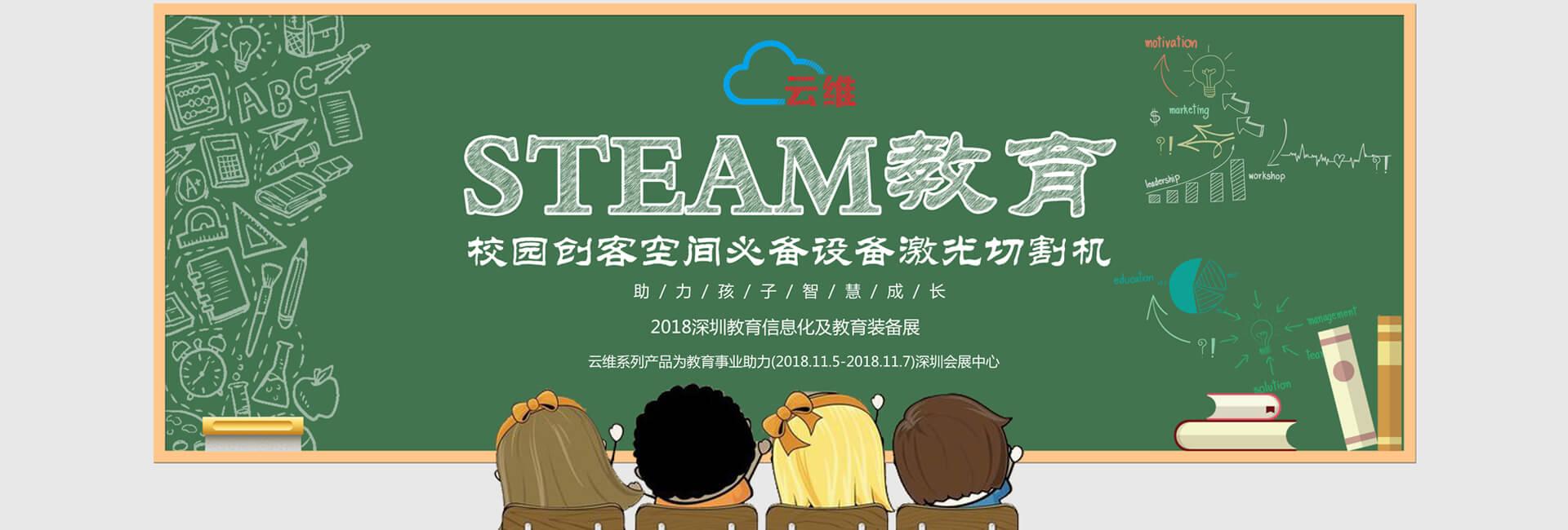 2018深圳教育信息化及教育装备展